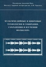 Multimedijni_tekhnolohii_2012