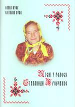 Pisni_z_holosu_Brovchenko_2010