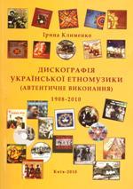 klymenko_dyskohrafia